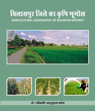 Cover Bilaspur